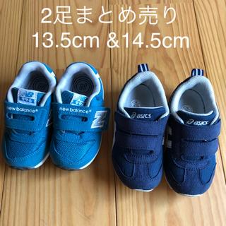 New Balance - ニューバランス・アシックス スニーカーまとめ売り 13.5cm&14.5cm