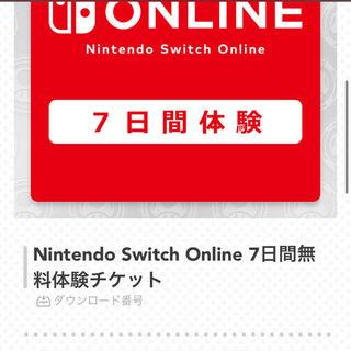 ニンテンドースイッチ(Nintendo Switch)のNintendo Switch Online 7日間無料体験チケット(その他)