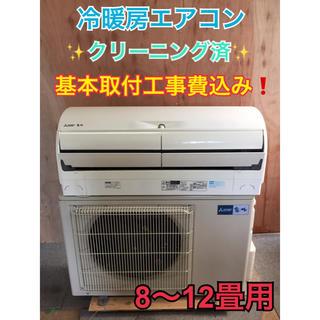 ミツビシ(三菱)のA43【クリーニング済】 三菱10畳エアコン MSZ-X285-W(エアコン)