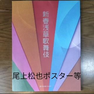 新春浅草 歌舞伎 パンフレット(伝統芸能)