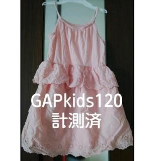ギャップキッズ(GAP Kids)のGAPkidsレース付ピンクのキャミワンピ(ワンピース)