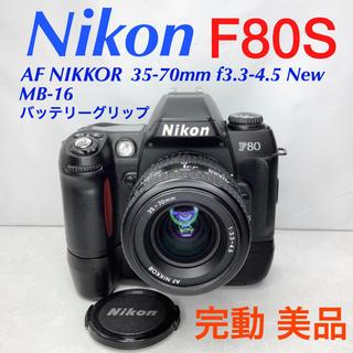 ニコン(Nikon)のニコン F80S/AF NIKKOR 35-70mm f3.3-4.5 New(フィルムカメラ)
