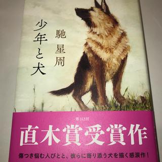 少年と犬 馳星周(文学/小説)