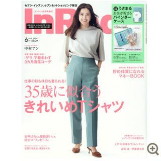 ※雑誌のみ※ InRed インレッド 2020年 6月号 増刊号(ファッション)