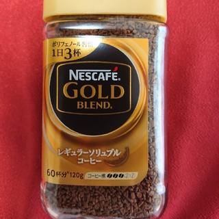 Nestle - ネスカフェゴールドブレンド120グラム大瓶大量24本。新品未開封。賞味期限来年。