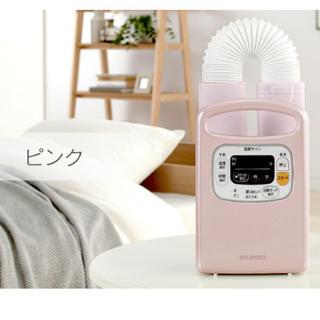 アイリスオーヤマ - ほぼ未使用 布団乾燥機 ピンク