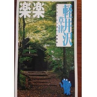 『楽楽』軽井沢・草津(地図/旅行ガイド)