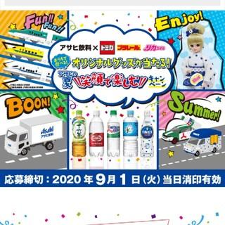 アサヒ - ☆ アサヒ飲料 バーコード 32枚 トミカ・プラレール・リカちゃん