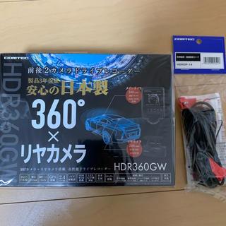 コムテック ドライブレコーダーHDR360GW 360度カメラ+リヤカメラ