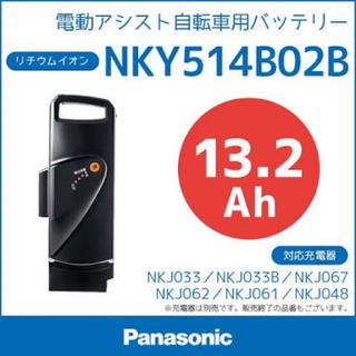 パナソニック(Panasonic)のPanasonic バッテリー 新品、未使用!   リコール品です!(自転車本体)