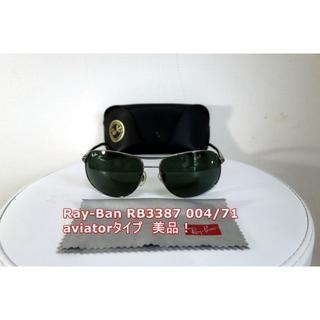 レイバン(Ray-Ban)の【美品】レイバン RB3387 004/71 Ray-Ban サングラス(サングラス/メガネ)