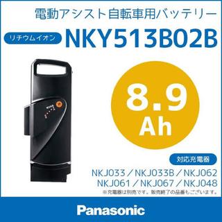 パナソニック(Panasonic)のPanasonic バッテリー 新品、未使用! 8.9ah リコール品!(自転車本体)