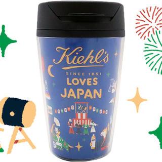 キールズ(Kiehl's)の【kiehl's キールズ】新品未使用/2020年ノベルティタンブラー(ノベルティグッズ)