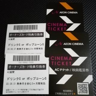 AEON - イオンシネマ鑑賞券2枚+ドリンクS or ポップコーンS引換券2枚