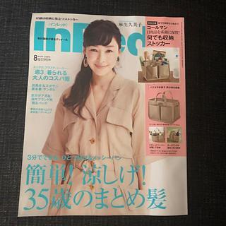 InRed 8月号(ファッション)