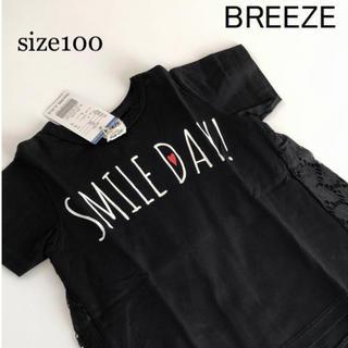 ブリーズ(BREEZE)の新品 BREEZE レース切替Tシャツ size100ブラック ブリーズ F(Tシャツ/カットソー)