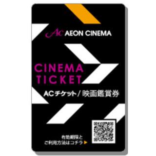 イオン(AEON)の[1枚]イオンシネマ映画鑑賞券 ACチケット (その他)
