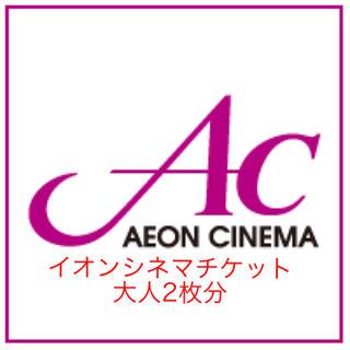 イオン(AEON)のイオンシネマ 映画鑑賞券 チケット 大人2人分(その他)