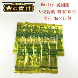 コストコ(コストコ)のBarley 純国産 大麦若葉 粉末 100%青汁 3g×11包(青汁/ケール加工食品)