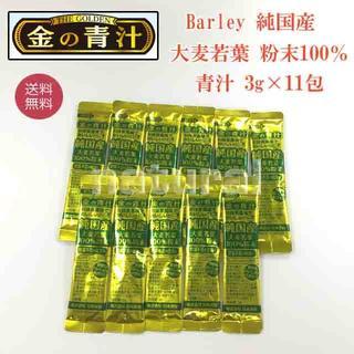 コストコ(コストコ)の【送料無料】Barley 純国産 大麦若葉 粉末 金の青汁 3g×11パック(青汁/ケール加工食品)