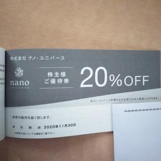 ナノユニバース(nano・universe)のnano・universe 20%OFF 1枚(ショッピング)