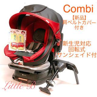 combi - コンビ*ハイグレードモデル*新品ベルトカバー付*新生児対応/回転式/フード付き