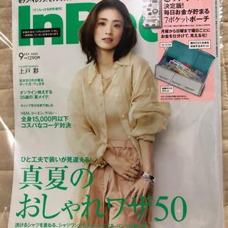 インレッド 9月号増刊 未読(ファッション)