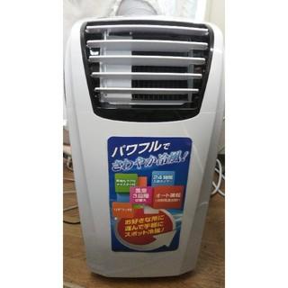 移動式スポットエアコン ほぼ新品!!