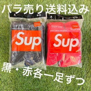 シュプリーム(Supreme)のsupreme Hanes crew socks 靴下 ソックス 黒と赤各一足(ソックス)
