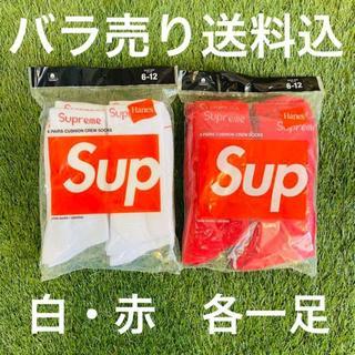 シュプリーム(Supreme)のupreme Hanes crew socks 靴下 ソックス 白と赤各一足(ソックス)