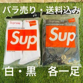 シュプリーム(Supreme)のsupreme Hanes crew socks 靴下 ソックス黒と白 各一足(ソックス)