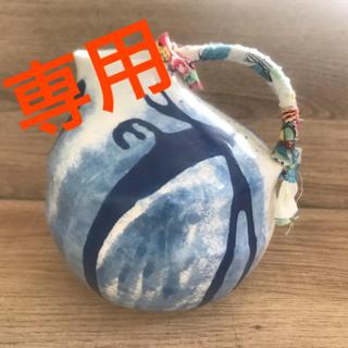 アンソロポロジー(Anthropologie)の[クロクロ様専用]アンソロポロジー 花瓶(花瓶)