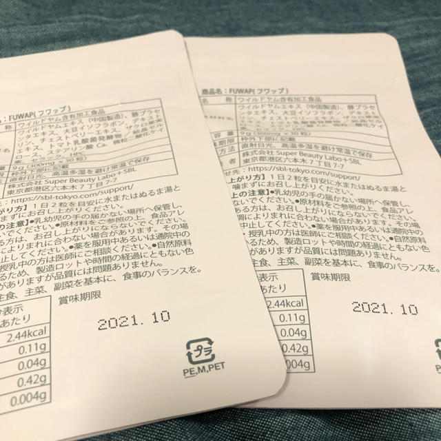 フワップ❣️ちゃんのどさん コスメ/美容のボディケア(その他)の商品写真