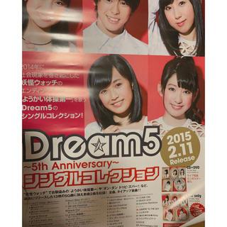 Dream5 ポスター(アイドルグッズ)