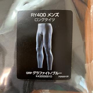 スキンズ(SKINS)のスキンズ SKINS メンズ RY400 リカバリーロングタイツ XL寸です!(トレーニング用品)