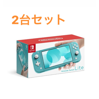 Nintendo Switch - Nintendo Switch Lite(ターコイズ)※2台セット販売可