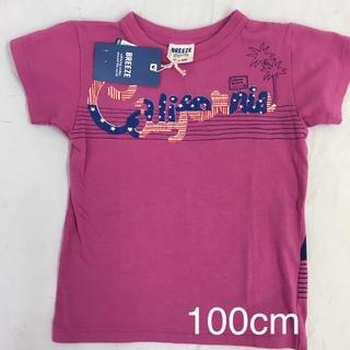 ブリーズ(BREEZE)のブリーズ Tシャツ 100cm COL:PK 新品未使用 送料込(Tシャツ/カットソー)