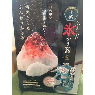 ドウシシャ(ドウシシャ)の電動かき氷機(調理道具/製菓道具)
