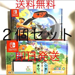 ニンテンドースイッチ(Nintendo Switch)のSwitch どうぶつの森セット リングフィットアドベンチャー(家庭用ゲーム機本体)