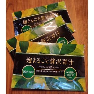 ☆麹まるごと贅沢青汁 国産米麹 100億個の乳酸菌 新品 送料込☆