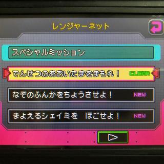 ポケモン - 【即日発送】ポケモンレンジャー 光の軌跡
