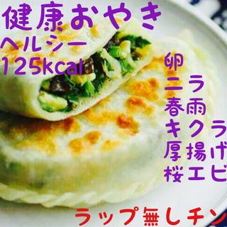 【健康おやき8個】要体に必要な栄養素がバランス良くたっぷり入った、ダイエット食♪(野菜)