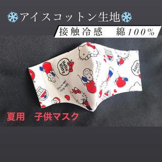 サンリオ(サンリオ)のインナーマスク 冷感マスク ❄️ヒンヤリ⛄️ ハローキティ 子供マスク (その他)