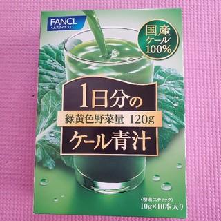 ファンケル(FANCL)のwakuwaku様専用です。新品、未開封、ファンケル青汁(青汁/ケール加工食品)