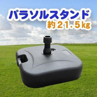 新品★パラソルベース 21kg 注水式角 /we(その他)
