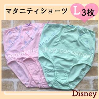 ディズニー(Disney)の特価L3枚*新品 マタニティショーツ かわいい ミッキー 出産準備 臨月 産前(マタニティ下着)