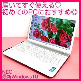 NEC - 初めてのPCに❤︎初期設定済ですぐ使える◎最新Windows10/NECホワイト