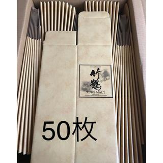 アサヒ - 竹鶴共通カートン 50枚