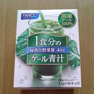 ファンケル(FANCL)のファンケル ケール青汁(青汁/ケール加工食品)