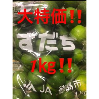 徳島産‼️すだち!1キロ!(野菜)
